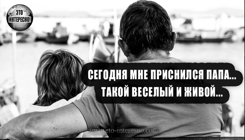 ДО СЛЁЗ... СЕГОДНЯ МНЕ ПРИСНИЛСЯ ПАПА...ТАКОЙ ВЕСЕЛЫЙ И ЖИВОЙ...