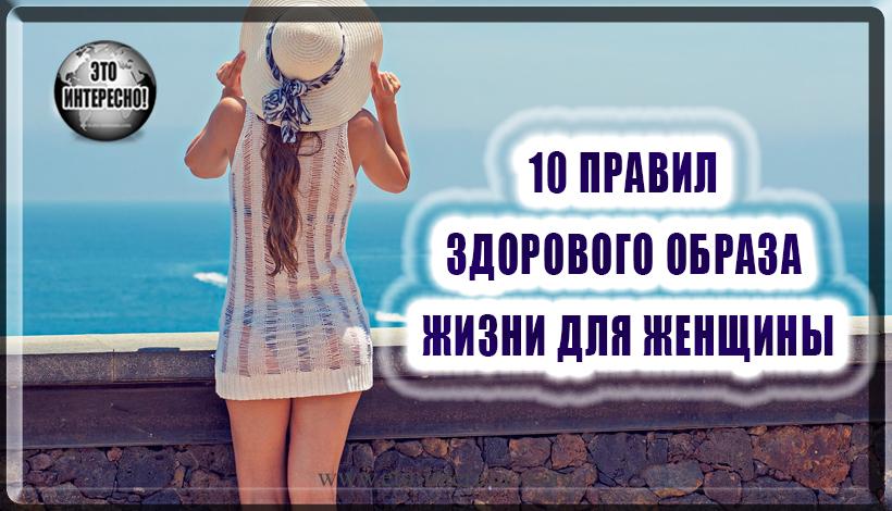 10 ПРАВИЛ ЗДОРОВОГО ОБРАЗА ЖИЗНИ ДЛЯ ЖЕНЩИНЫ