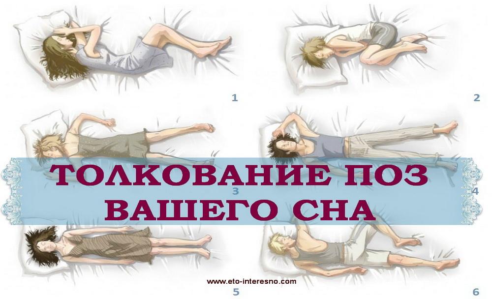 людей психология сна позы в картинках хорошо разбираться
