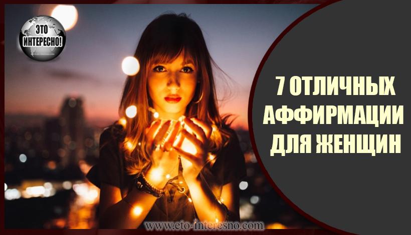 7 ПОТРЯСАЮЩИХ АФФИРМАЦИИ ДЛЯ ЖЕНЩИН