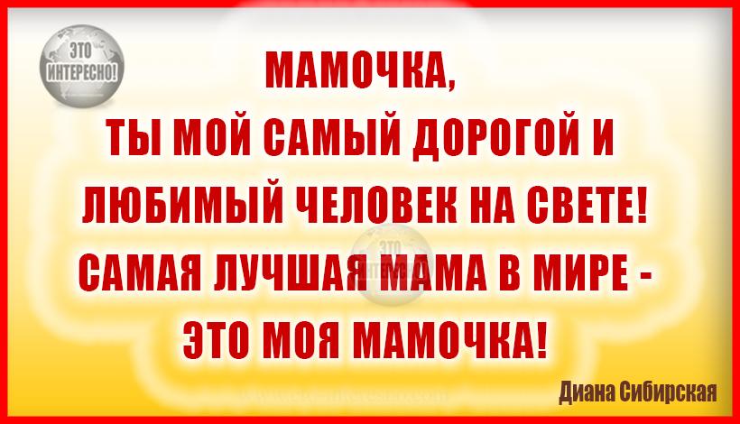 МАМОЧКА, РОДНАЯ! БЕРЕГИ СЕБЯ!