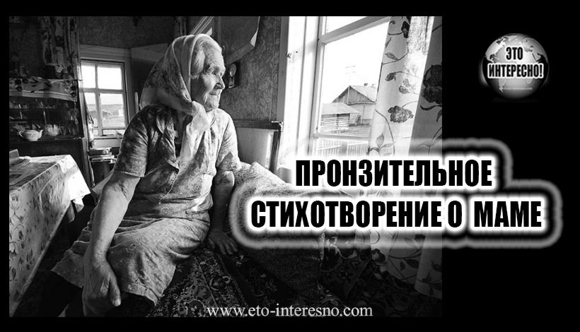 ПРОНЗИТЕЛЬНОЕ СТИХОТВОРЕНИЕ О СТАРЕНЬКОЙ МАМЕ