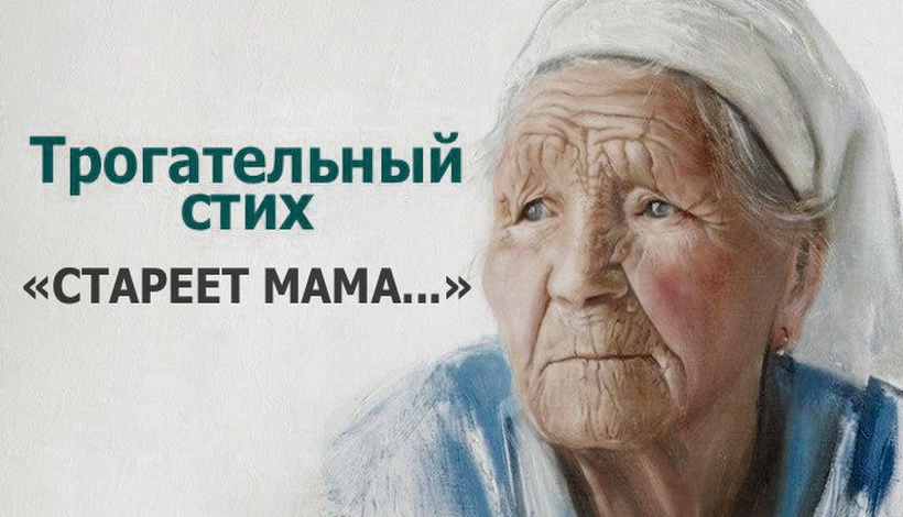 СТАРЕЕТ МАМА. ДО СЛЁЗ!