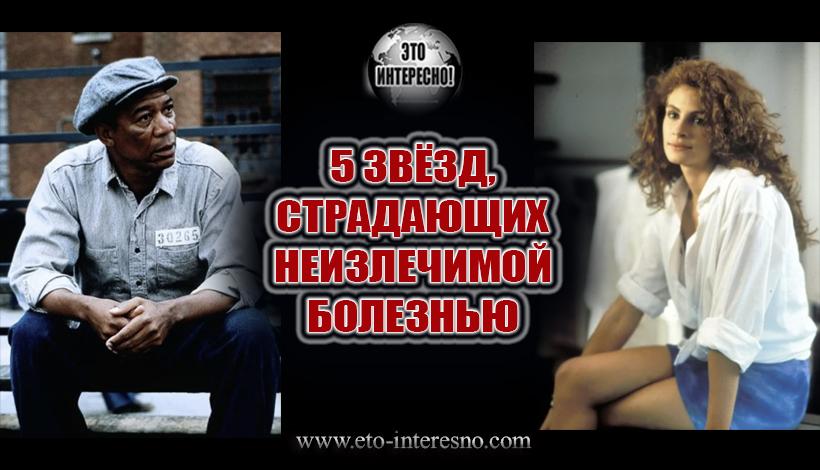 5 ЗВЁЗД, СТРАДАЮЩИХ НЕИЗЛЕЧИМОЙ БОЛЕЗНЬЮ