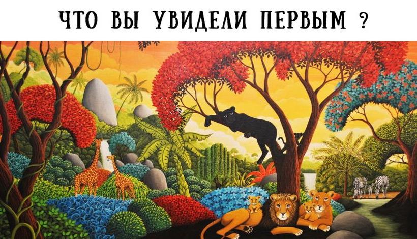 психологический тест что видишь на картинке семья львов