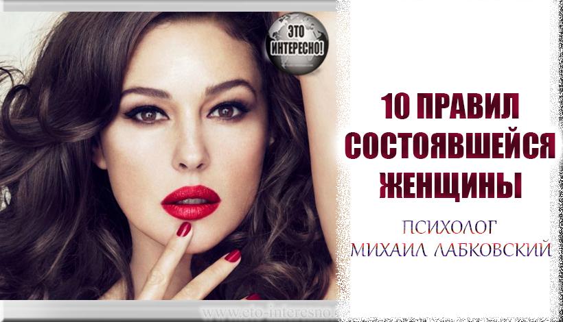 10 ПРАВИЛ СОСТОЯВШЕЙСЯ ЖЕНЩИНЫ: МИХАИЛ ЛАБКОВСКИЙ