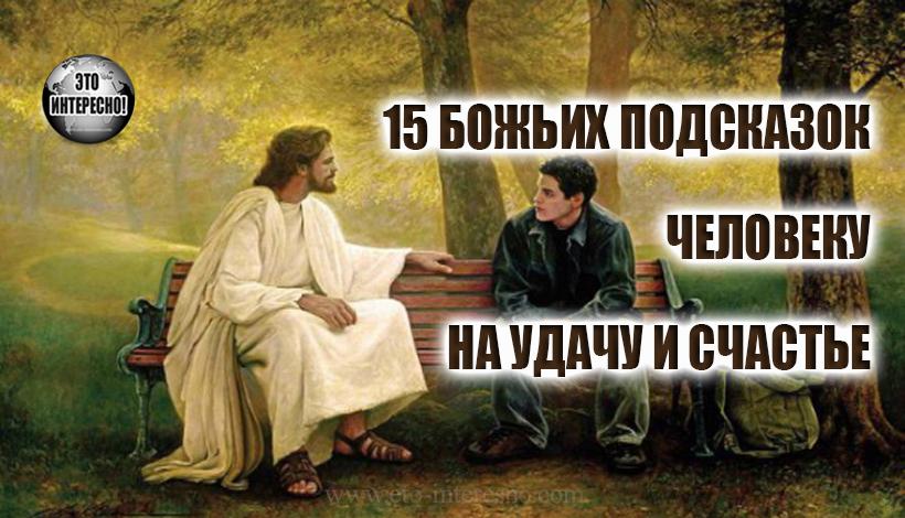 15 БОЖЬИХ ПОДСКАЗОК ЧЕЛОВЕКУ НА УДАЧУ И СЧАСТЬЕ