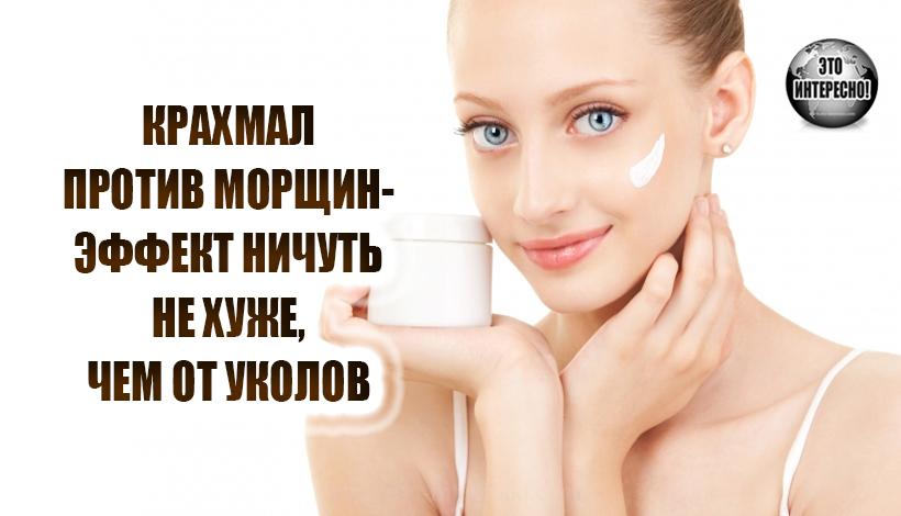 КРАХМАЛ ПРОТИВ МОРЩИН - ЭФФЕКТ НИЧУТЬ НЕ ХУЖЕ, ЧЕМ ОТ УКОЛОВ!