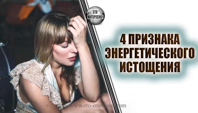 4 ПРИЗНАКА ЭНЕРГЕТИЧЕСКОГО ИСТОЩЕНИЯ. ПРОВЕРЬТЕ ЕСТЬ ЛИ ОНИ У ВАС!