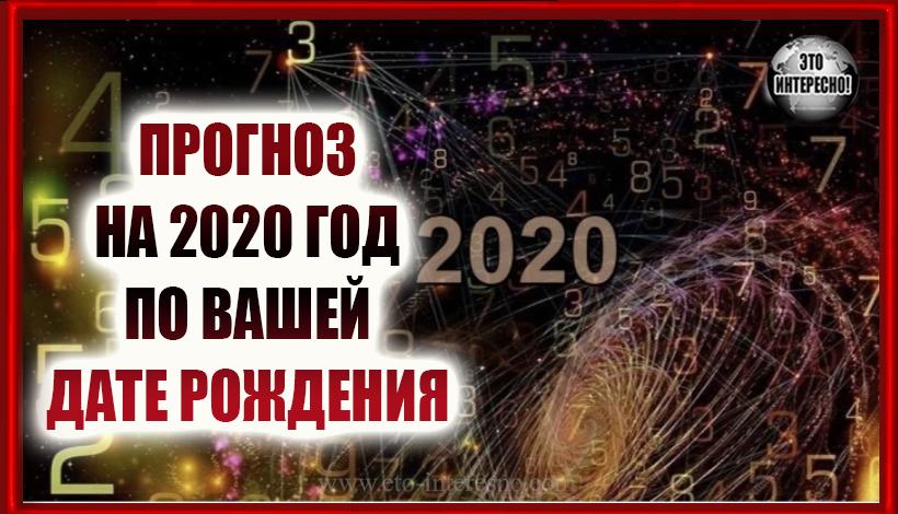 ПРОГНОЗ НА 2020 ГОД ПО ВАШЕЙ ДАТЕ РОЖДЕНИЯ