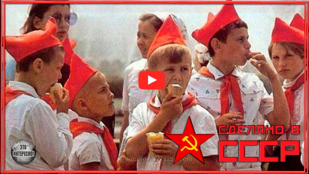 СДЕЛАНО В СССР. А ПОМНИТЕ КАК ЭТО БЫЛО? ПОСМОТРИТЕ ВИДЕО - ПОДНИМИТЕ СЕБЕ НАСТРОЕНИЕ