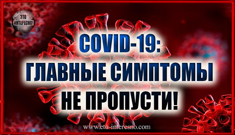 COVID-19: ГЛАВНЫЕ СИМПТОМЫ. НЕ ПРОПУСТИТЕ!