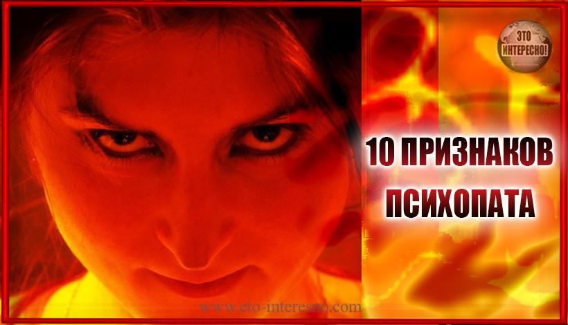 10 ПРИЗНАКОВ ПСИХОПАТА. 40% НАСЕЛЕНИЯ ИМЕЮТ ПРИЗНАКИ НАРУШЕНИЯ ПСИХИЧЕСКОЙ ДЕЯТЕЛЬНОСТИ!