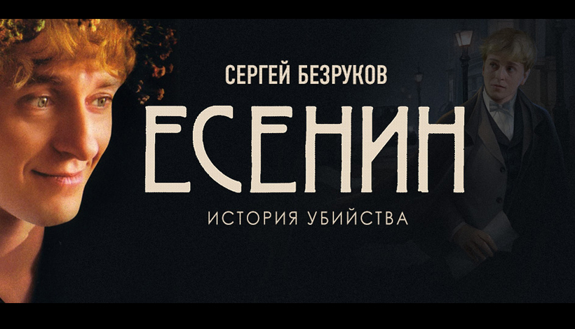 СЕРГЕЙ ЕСЕНИН. (ВСЕ СЕРИИ-С 1 ПО 11) История УБИЙСТВА. ВИДЕО