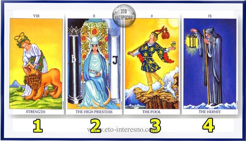 ВЫБРАННАЯ КАРТА ТАРО РАССКАЖЕТ ЧТО ВАС ЖДЕТ В ОТНОШЕНИЯХ В БЛИЖАЙШЕЕ ВРЕМЯ