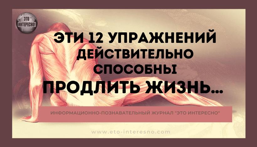 ОСОЗНАННОЕ ДОЛГОЛЕТИЕ: ЭТИ 12 УПРАЖНЕНИЙ ДЕЙСТВИТЕЛЬНО СПОСОБНЫ ПРОДЛИТЬ ЖИЗНЬ…