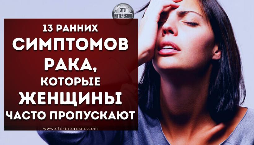 13 РАННИХ СИМПТОМОВ РАКА, КОТОРЫЕ ЖЕНЩИНЫ ПРОПУСКАЮТ ЧАЩЕ ВСЕГО
