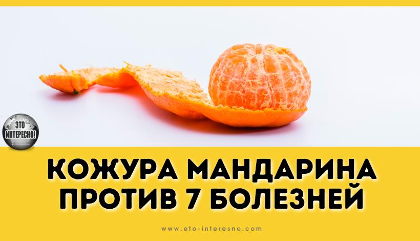 КОЖУРА МАНДАРИНА ПРОТИВ 7 БОЛЕЗНЕЙ!