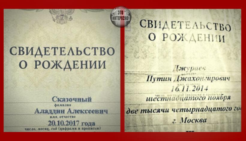 6 САМЫХ СТРАННЫХ И НЕОБЫЧНЫХ ИМЁН, КОТОРЫЕ ДАВАЛИ ДЕТЯМ В РОССИИ