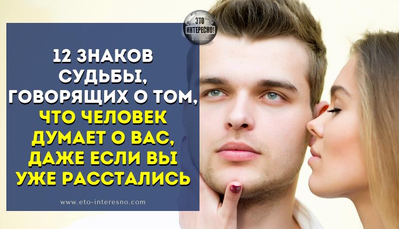 12 ЗНАКОВ СУДЬБЫ, ГОВОРЯЩИХ О ТОМ, ЧТО ЧЕЛОВЕК ДУМАЕТ О ВАС, ДАЖЕ ЕСЛИ ВЫ УЖЕ РАССТАЛИСЬ