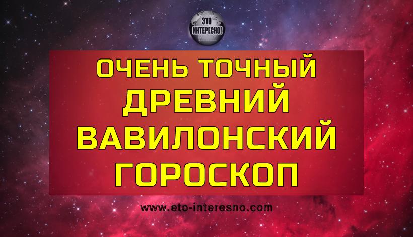 ДРЕВНИЙ ВАВИЛОНСКИЙ ГОРОСКОП, В КОТОРОМ 32 ЗНАКА. ОДИН ИЗ  САМЫХ ТОЧНЫХ