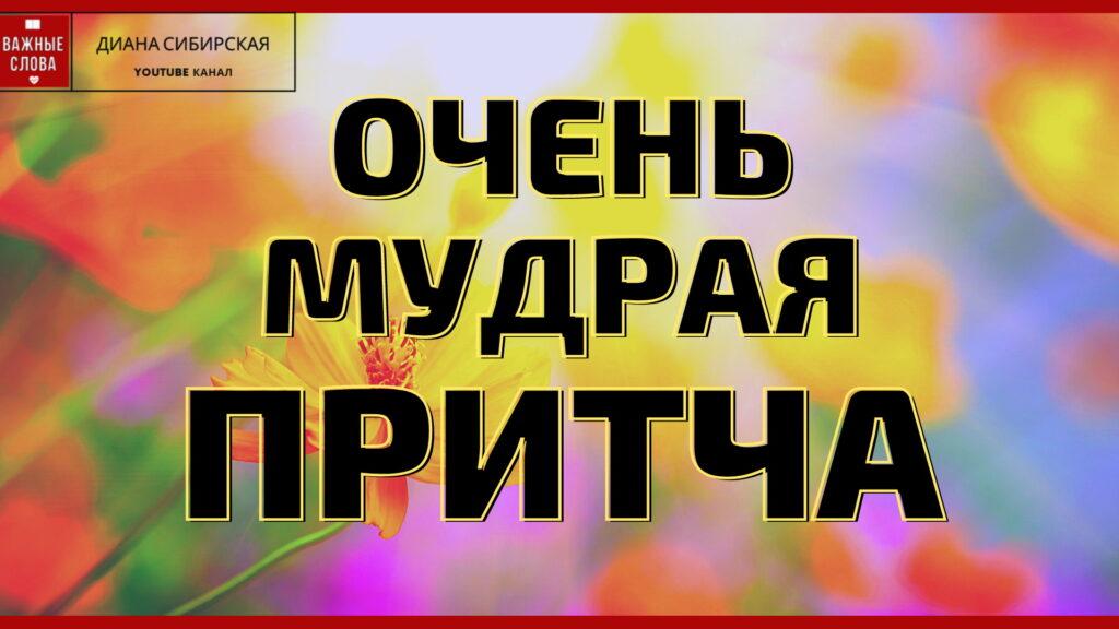 МУДРАЯ ПРИТЧА - «СУХОЕ ДЕРЕВО И ПТИЦА»