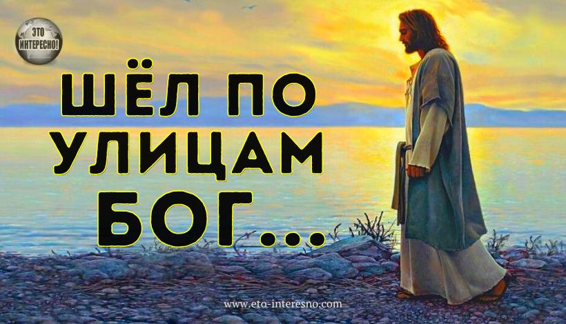 «ШЕЛ ПО УЛИЦАМ БОГ. СЛУШАЛ МЫСЛИ ПРОХОЖИХ»