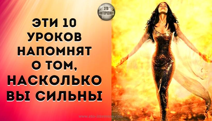 ЭТИ 10 УРОКОВ НАПОМНЯТ О ТОМ, НАСКОЛЬКО ВЫ СИЛЬНЫ