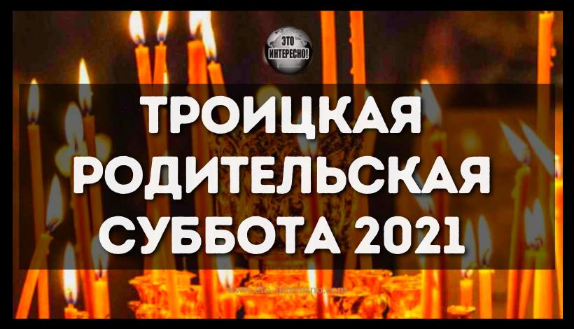 ТРОИЦКАЯ РОДИТЕЛЬСКАЯ СУББОТА 2021: КАКОГО ЧИСЛА ДЕНЬ ПОМИНОВЕНИЯ УСОПШИХ