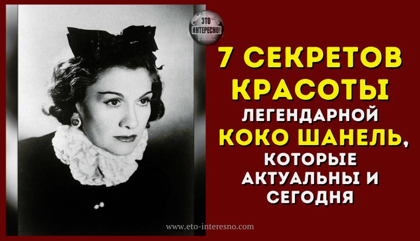 7 СЕКРЕТОВ КРАСОТЫ ЛЕГЕНДАРНОЙ КОКО ШАНЕЛЬ, КОТОРЫЕ АКТУАЛЬНЫ И СЕГОДНЯ