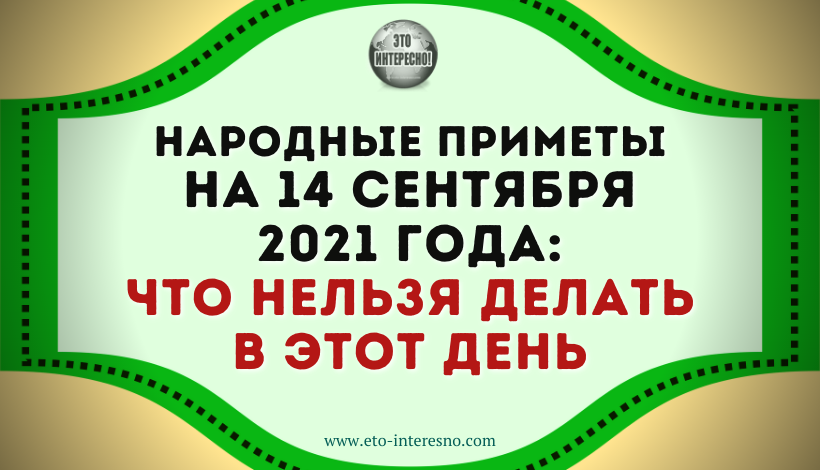 НАРОДНЫЕ ПРИМЕТЫ НА 14 СЕНТЯБРЯ 2021 ГОДА: ЧТО НЕЛЬЗЯ ДЕЛАТЬ В ЭТОТ ДЕНЬ