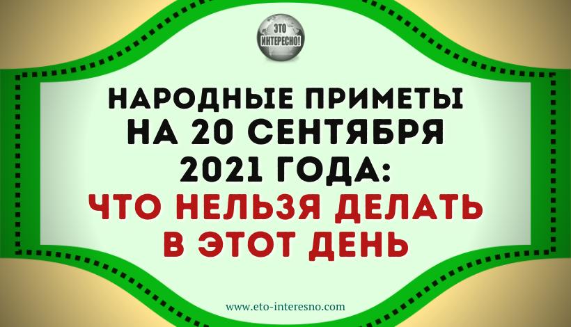 НАРОДНЫЕ ПРИМЕТЫ НА 20 СЕНТЯБРЯ 2021 ГОДА: ЧТО НЕЛЬЗЯ ДЕЛАТЬ В ЭТОТ ДЕНЬ