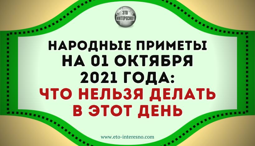 НАРОДНЫЕ ПРИМЕТЫ И ПРАЗДНИКИ 1 ОКТЯБРЯ 2021 ГОДА: ЧТО НЕЛЬЗЯ ДЕЛАТЬ В ЭТОТ ДЕНЬ ОСЕНИ
