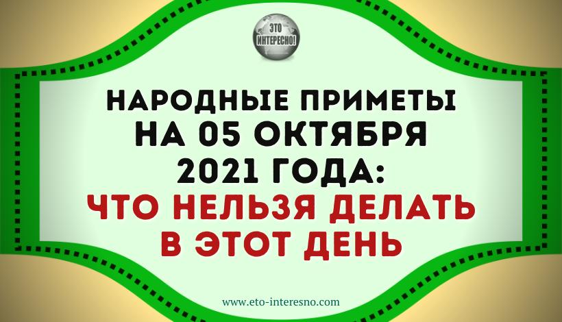НАРОДНЫЕ ПРИМЕТЫ НА 5 ОКТЯБРЯ 2021 ГОДА: ЧТО НЕЛЬЗЯ ДЕЛАТЬ В ЭТОТ ДЕНЬ