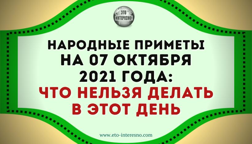НАРОДНЫЕ ПРИМЕТЫ НА 7 ОКТЯБРЯ 2021 ГОДА: ЧЕГО НЕЛЬЗЯ ДЕЛАТЬ В ДЕНЬ ФЕКЛЫ ЗАРЕВНИЦЫ