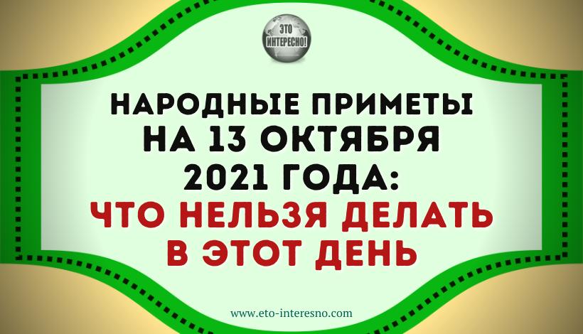 НАРОДНЫЕ ПРИМЕТЫ НА 13 ОКТЯБРЯ 2021 ГОДА: ЧЕГО НЕЛЬЗЯ ДЕЛАТЬ В ГРИГОРЬЕВ ДЕНЬ